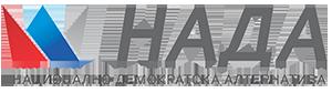 Нада за Србију Logo