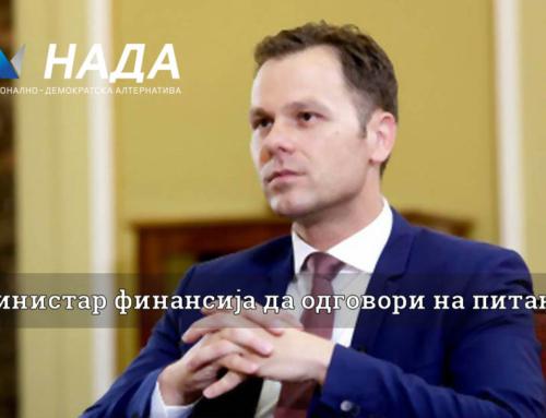 Министар финансија да одговори на питања