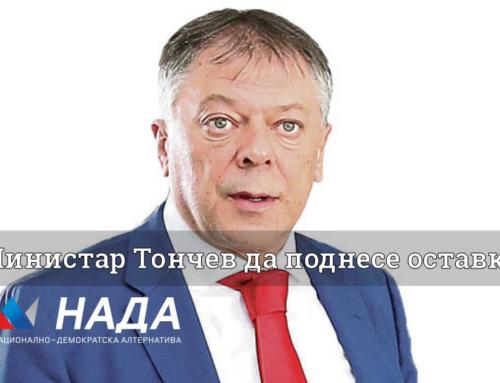 Министар Тончев да поднесе оставку