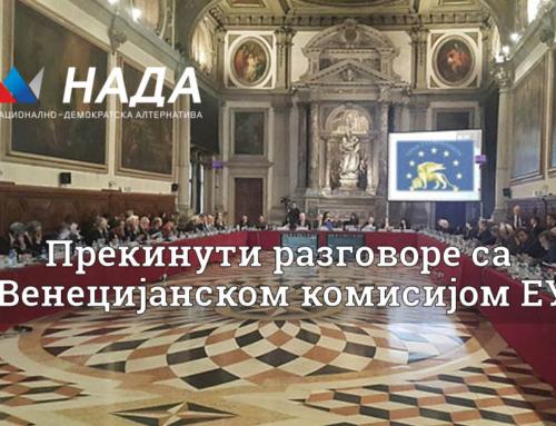 Прекинути разговоре са Венецијанском комисијом ЕУ
